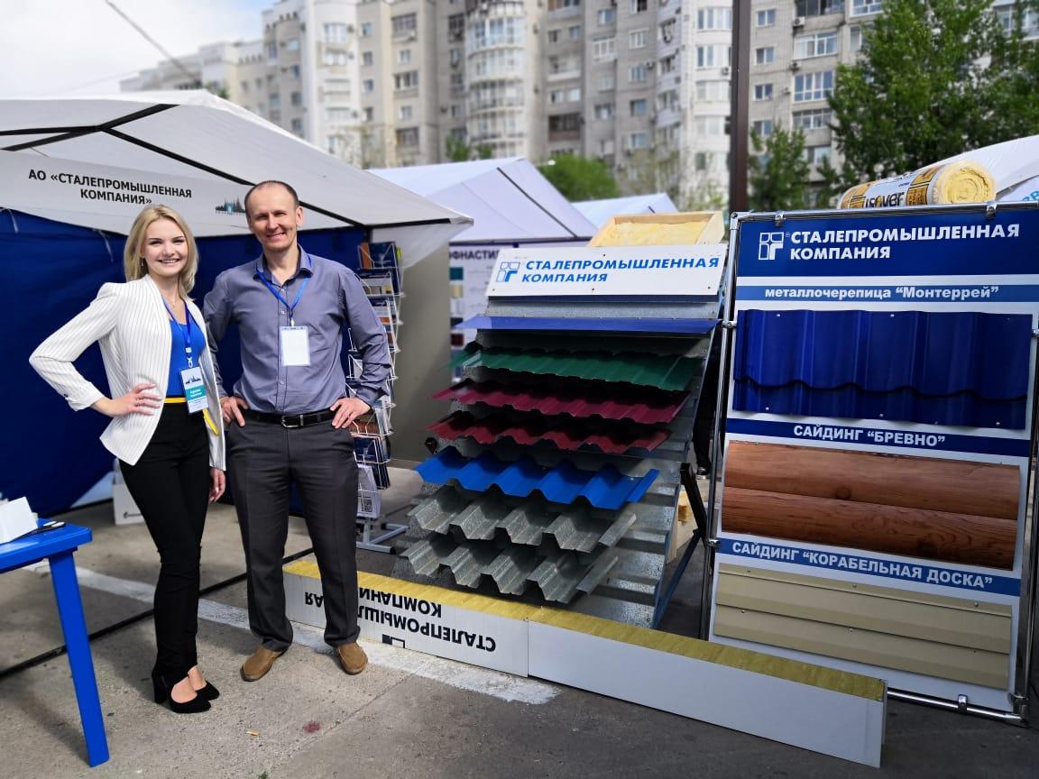 Сталепромышленная компания екатеринбург официальный сайт setl city строительная компания официальный сайт